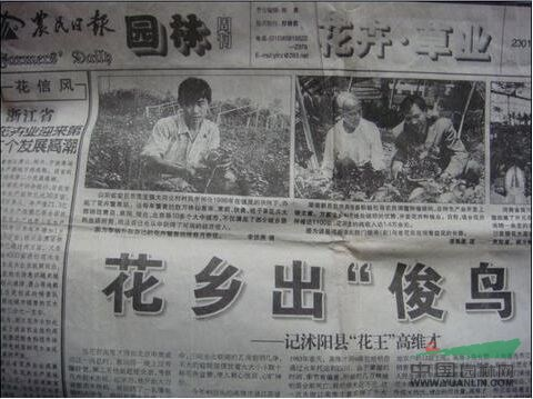 农民日报刊登本公司